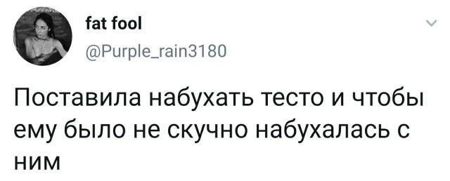 твит про тесто