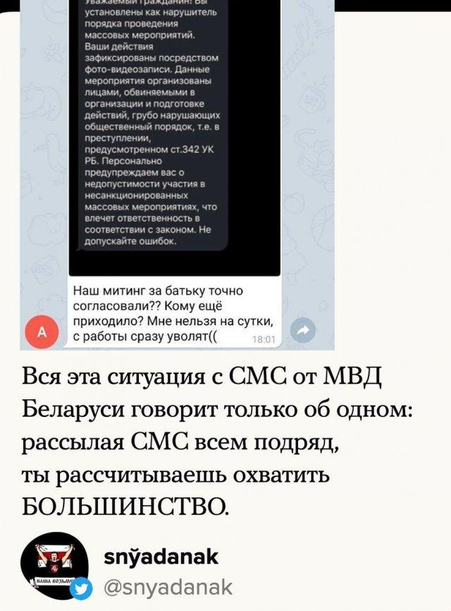 Реакция соцсетей на sms-рассылку от МВД Беларуси