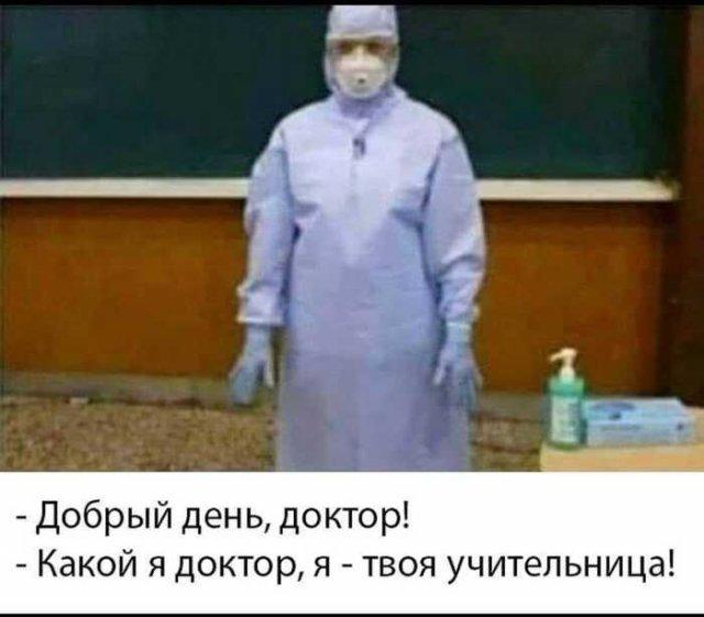 Юмор про коронавирус