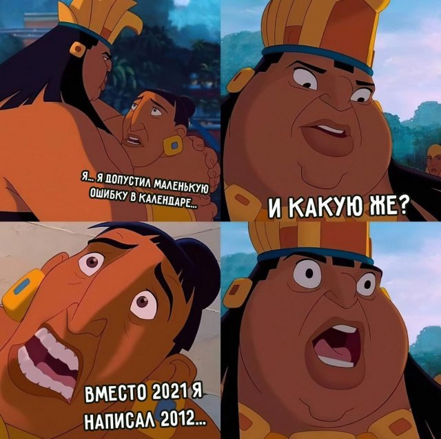 Ошибки в календаре майя