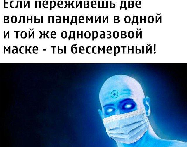 Шутки про маску и коронавирус