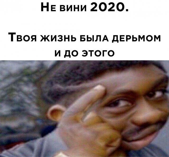 Юмор про 2020-й