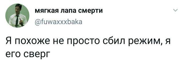 твит про режим