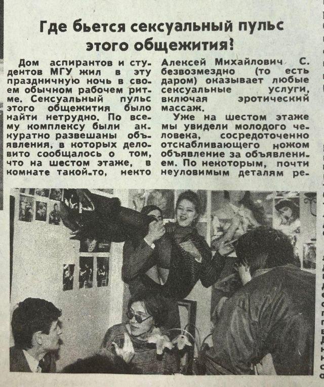 Газета Московский комсомолец, 1993 год.
