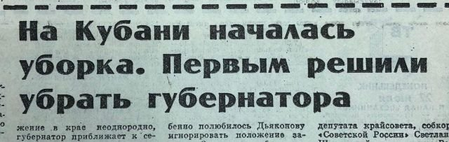 Газетная вырезка 1992 года.