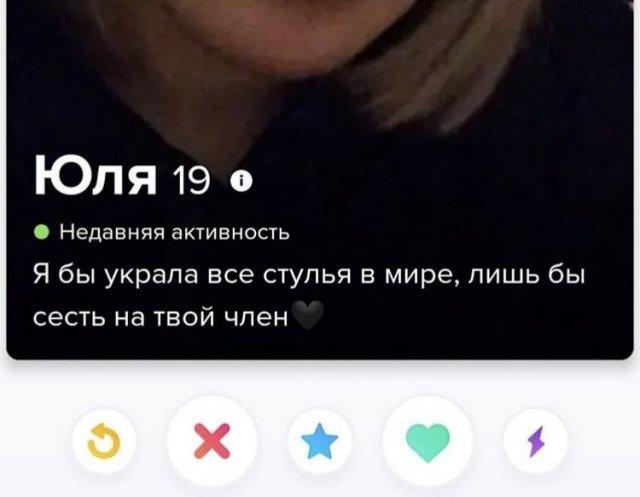 Юлия из Tinder про стулья