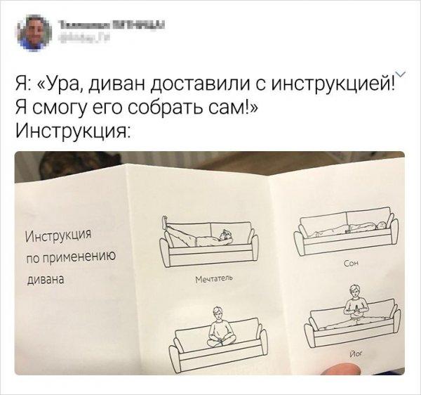 твит про диван