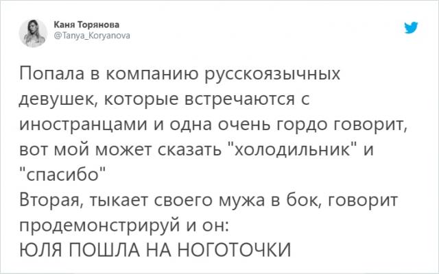 твит про русскоязычных девушек