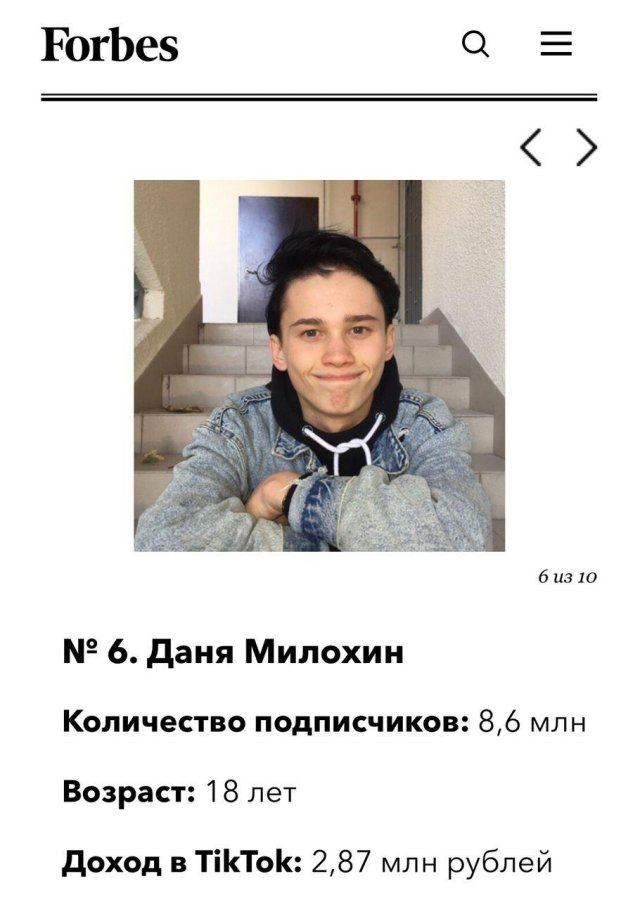 Даня Милохин