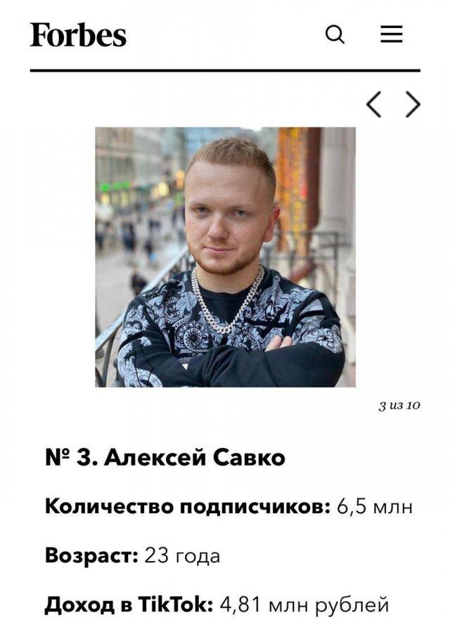 Алексей Савко