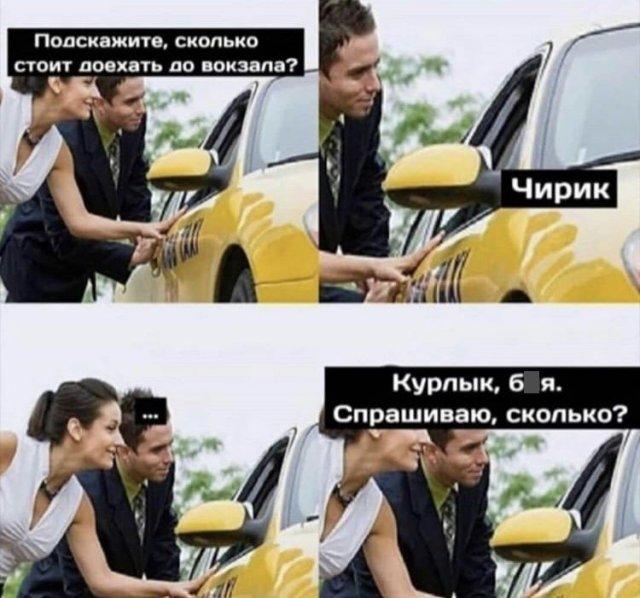 Юмор таксистов