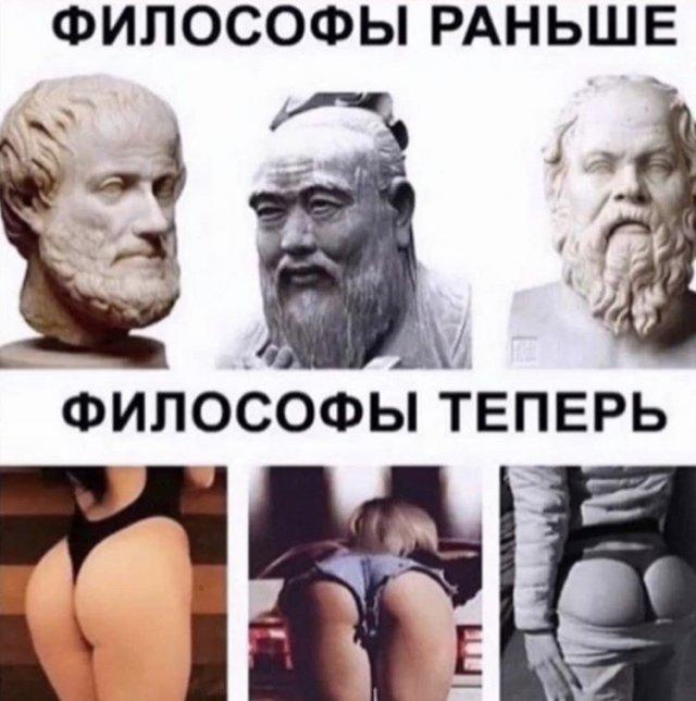 Современная философия
