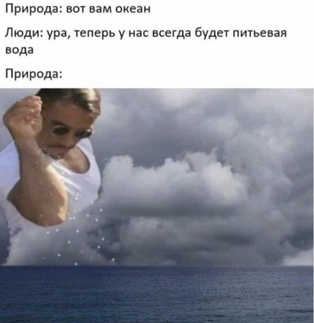 Прикол про океан и Нусрета