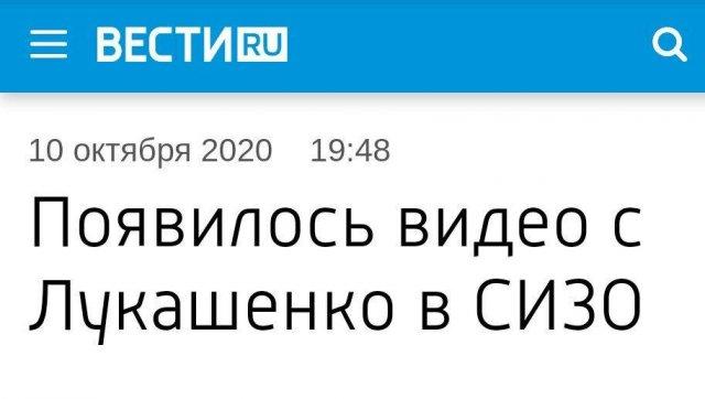 Лукашенкоо в СИЗО