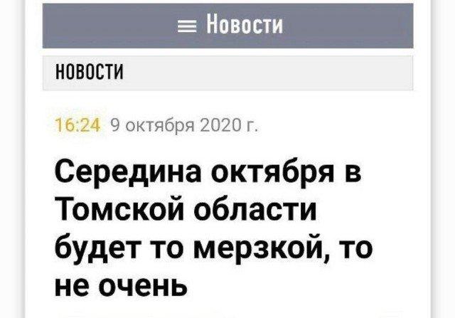 Шутка про Томск