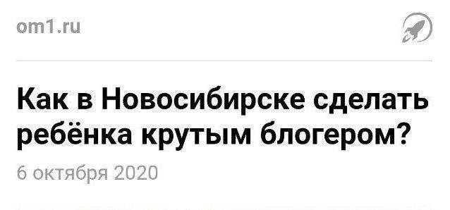 Шутка про Новосибирск