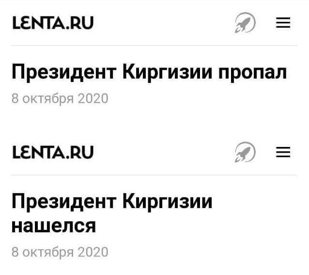 Новость про Киргизию