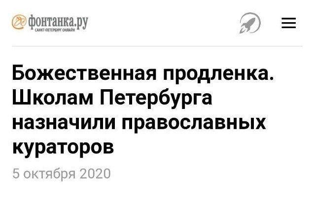 Православные кураторы
