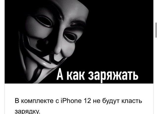 Шутки и мемы про iPhone 12