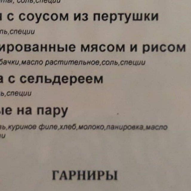 юмор в меню