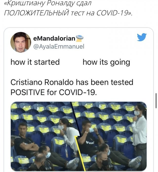 флешмоб How it started/How it's going о Криштиану Роналду