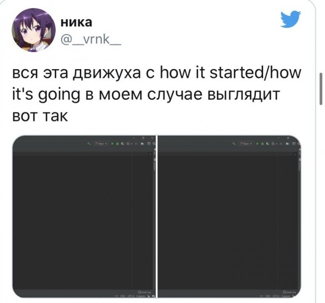 флешмоб How it started/How it's going - черный экран