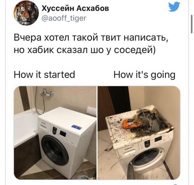 флешмоб How it started/How it's going о стиральной машине