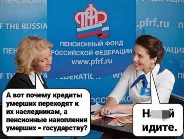 Приколы россиян про Пенсионный фонд РФ