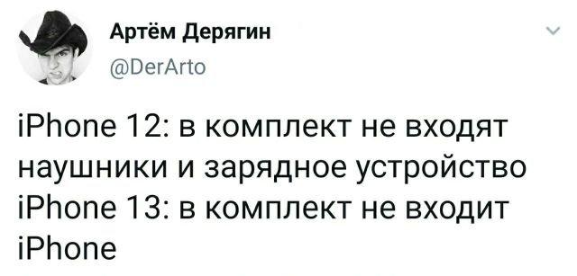 твит про iPhone