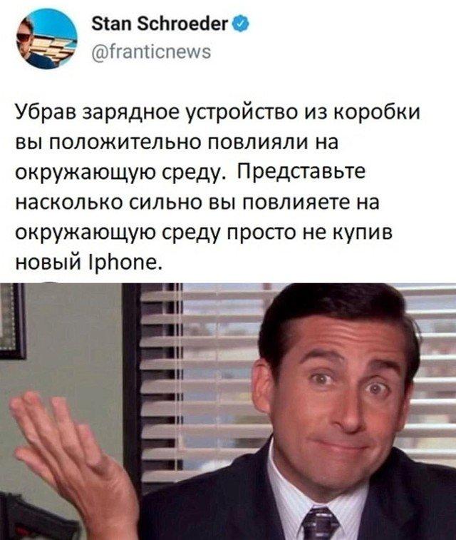 Шутка про новый iphone