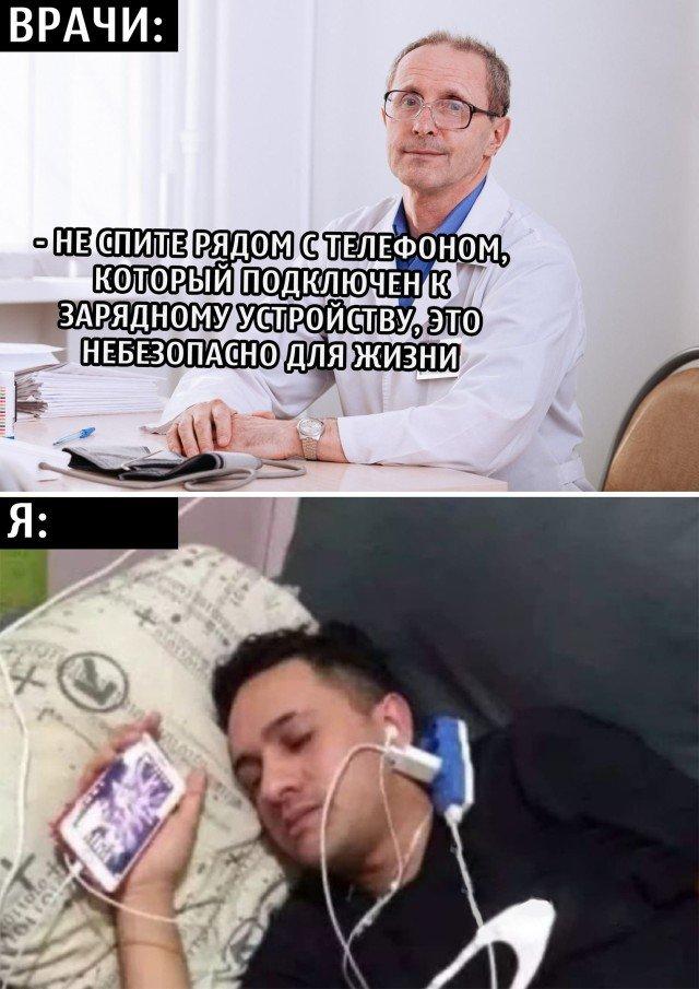 Нельзя спать с включённым на зарядку смартфоном