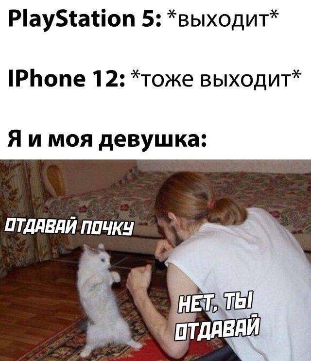PS5 против iPhone 12