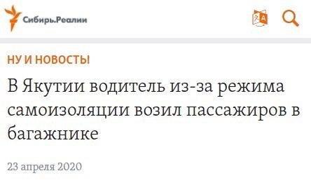 СМИ про Якутию
