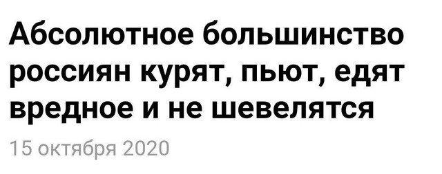 Заголовок про россиян
