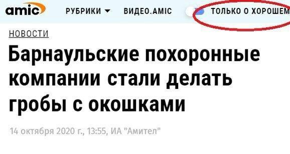 Прикол про Барнаул