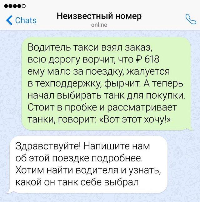 сообщение про такси