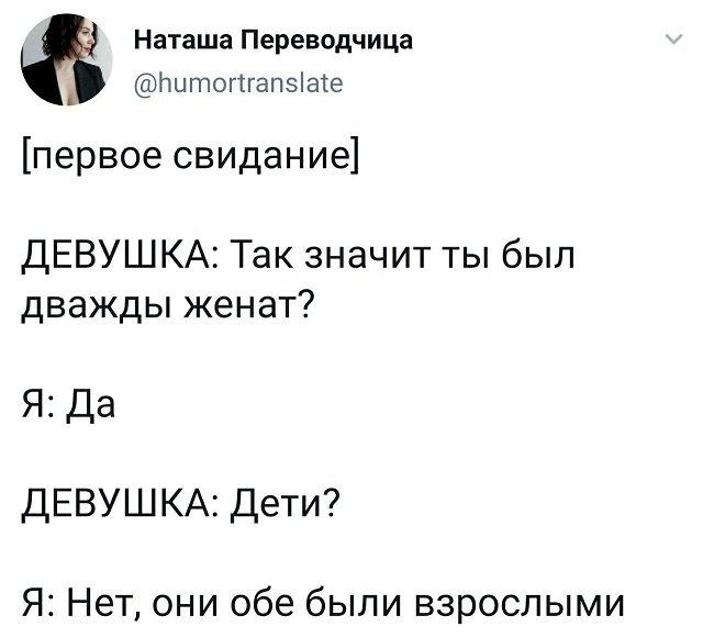 твит про свидание
