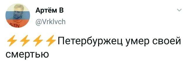 твит про петербуржца