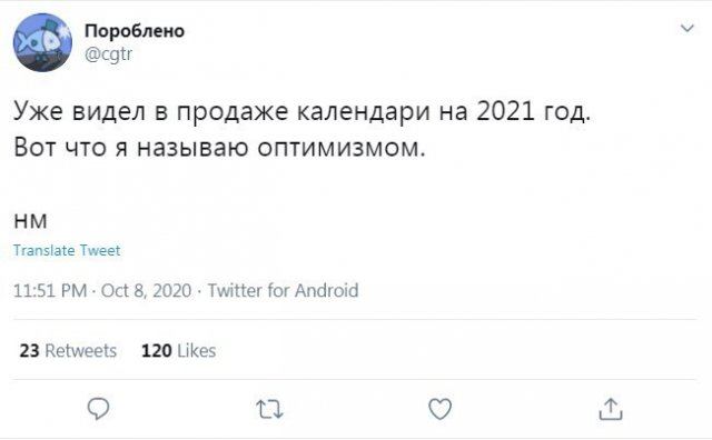 Пользователи социальных сетей шутят о том, каким будет 2021 год