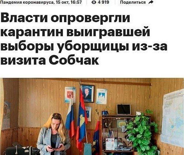 Юмор про власть и Собчак
