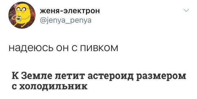 твит про астероид
