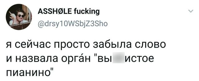 твит про орган