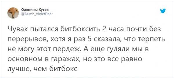 твит про битбокс