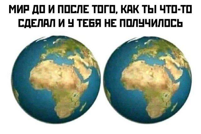 Земля до и после тебя