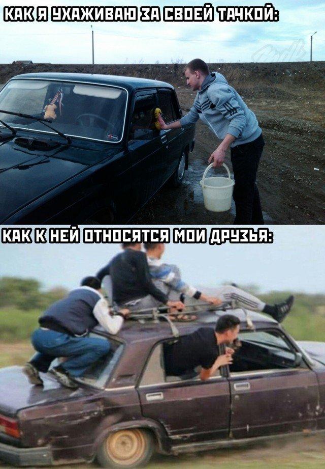 Как относятся к автомобилю