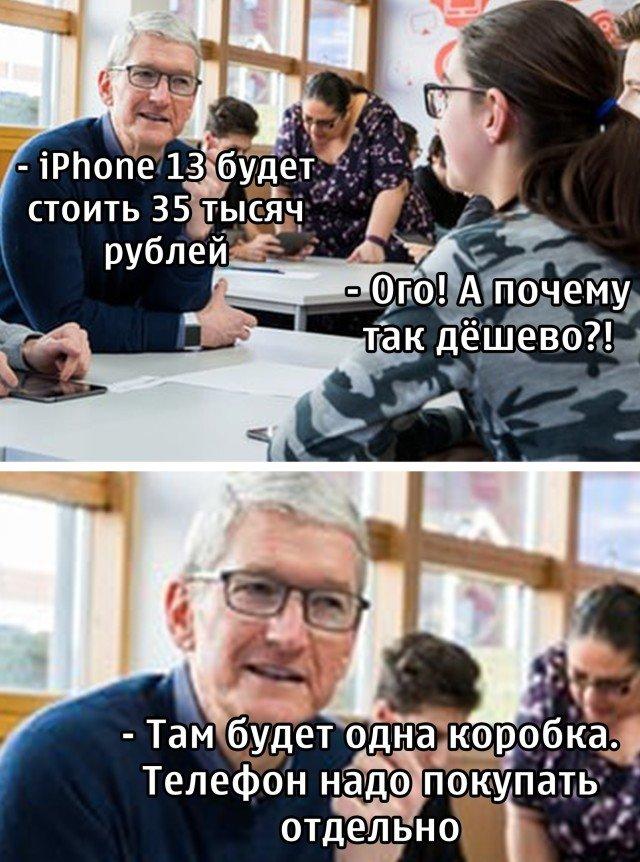 Сколько будет стоить iphone 13