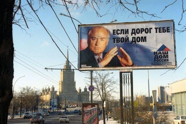 Предвыборная агитация лидера партии «Наш дом – Россия» Виктора Черномырдина