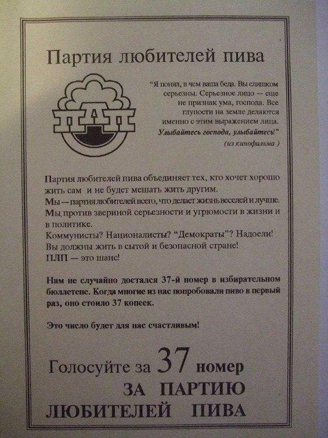 Пapтия любителей пивa на выборax, 1996 год.