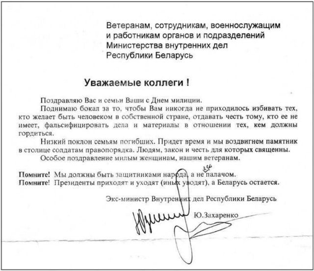 Поздравление с Днём милиции от экс-министра МВД Беларуси Юрия Захаренко