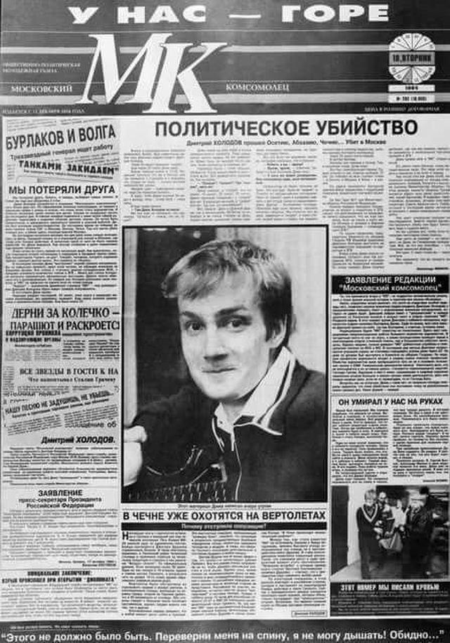 26 лет назад, 17 октября 1994 года, был убит журналист МК Дмитрий Холодов.